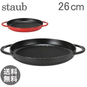 ストウブ Staub グリルパン 26cm ピュアグリル 12030 Grill Round 2 Handles ステーキ バーベキュー BBQ 焼肉 鉄板【5%還元】