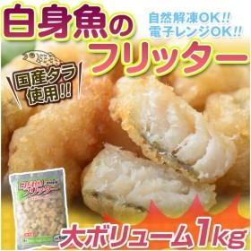 国産タラ使用!!『白身魚のフリッター』 約1kg ※冷凍 sea ☆