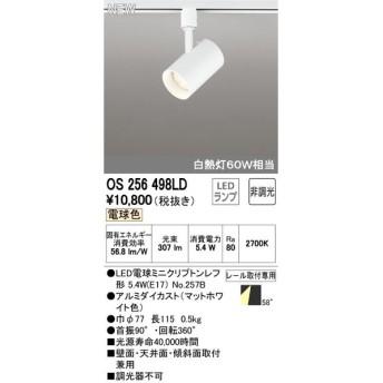 βオーデリック/ODELIC スポットライト【OS256498LD】LEDランプ 非調光 電球色 レール取付専用