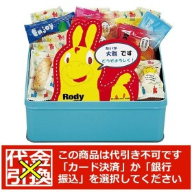 出産内祝い お返し ロディ Rody 内祝い お祝い返し お菓子 名前入り お名入アソートセット(ブルー) C8217-094N 約10営業日でお届け