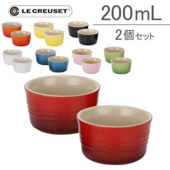 ル・クルーゼ Le Creuset グラタン皿 ラムカン (L) 200mL 2個セット Gres Smaltato Set 2 Ramekin 耐熱 オーブン【5%還元】