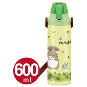 ■在庫限り・入荷なし■子供用水筒 となりのトトロ さんぽ 直飲み ステンレスボトル 600ml ( 保冷 キャラクター ジブリ )