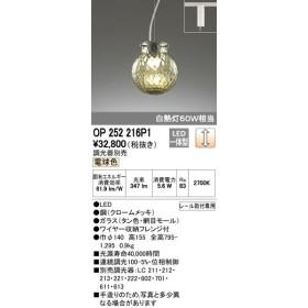 βオーデリック/ODELIC ペンダントライト【OP252216P1】LED一体型 調光 電球色 レール取付専用