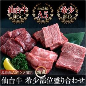 お歳暮 御歳暮ギフト 詰め合わせ 肉 牛肉 送料無料 A5ランク限定! 「仙台牛希少部位盛り合わせ」(カイノミ・マーブル・ササミ・ザブトン) 計400g 冷凍