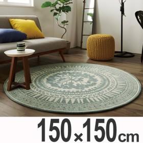■在庫限り・入荷なし■ラグ カーペット 1畳 ゴブラン織り スミノエ 正円 FP-101 150×150cm ( ラグマット 絨毯 じゅうたん )