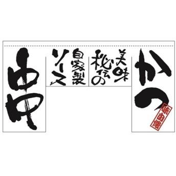 変型のれん(暖簾) 「かつ 串」 (四角タイプ) のぼり屋工房/グループC