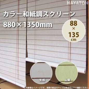 カラー 和紙調スクリーン 幅880 × 高さ 約1350mm RH-1190S 生成 RH-1195S 山葵 どちらか1台 【代引き不可】 【メーカー直送】 【送料無料】