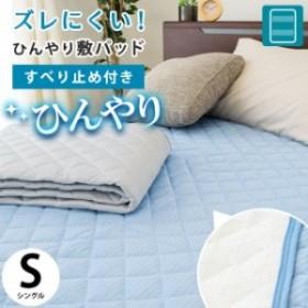 敷きパッド 接触冷感 シングル 100×205cm 滑り止め付き ブルー グレー ひんやり 敷パッド 敷きパット 滑り止め 冷感 パッド