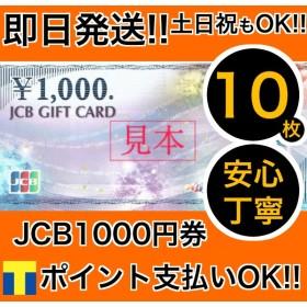 ★お得な10枚セット★ JCBギフトカード 1000円券×10枚 土日祝も発送( 新券 金券 ギフト券 商品券 ポイント 消化 )
