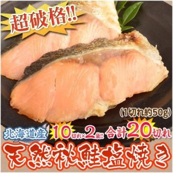 北海道産 秋鮭塩焼き 10切れ×2袋 ※冷凍 sea ☆