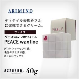 アリミノ ピース ワックス ライン ピース グロスワックス 40g ホワイト