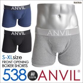 ボクサーパンツ anvil アンヴィル アンビル メンズ ローライズ 前開き 太ベルト コットン ANV538 アンダーウェア 下着 男性 流行