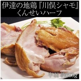 伊達の地鶏『川俣シャモくんせいハーフ』(半羽 約600g) 福島県/ギフト/冷蔵 ☆