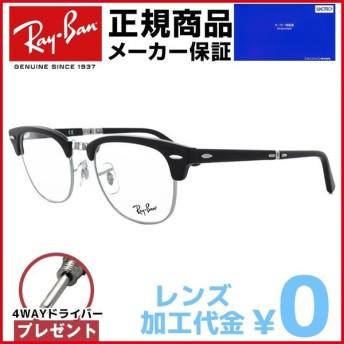 レイバン Ray-Ban 伊達 度付き 度入り メガネ 眼鏡 フレーム RX5334 2077 51 クラブマスター オプティクス 国内正規品 RB5334 メンズ レディース