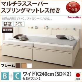 【組立設置付き】連結ベッド マットレス付き マルチラススーパースプリングマットレス付き B+C ワイドK240(SD×2)