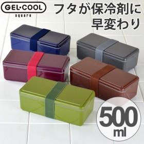 お弁当箱 1段 保冷剤一体型 ジェルクール GEL-COOL スクエア ダークカラー SG 500ml ( 弁当箱 ランチボックス 日本製 保冷剤 ランチバンド付 )