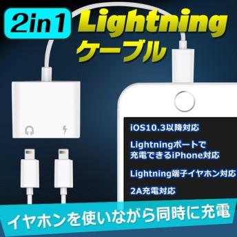 イヤホン 変換 アダプタ 2in1ライトニング ケーブル 音楽 充電 同時 イヤホンジャック 純正イヤホン 急速充電 2A対応 24ビットオーディオ mb098