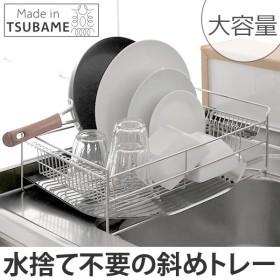 水切りバスケット ウイング 水が流れる 水切りラック ステンレス製 日本製 ( 水切りかご 水切りカゴ 水きりラック )