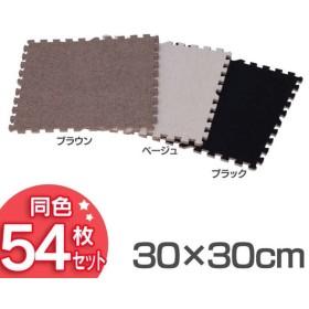 ジョイントマット プレイマット 赤ちゃん 防音対策 フロアマット(同色54枚セット(約3畳))ジョイントマット 30×30cm