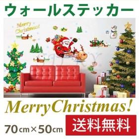 H1 ウォールステッカー クリスマス (クリスマスポップ)  飾り 装飾 北欧 サンタクロース 木 X'mas| 窓   壁紙 シール 壁 ウオール ステッカー ウオールステッカ
