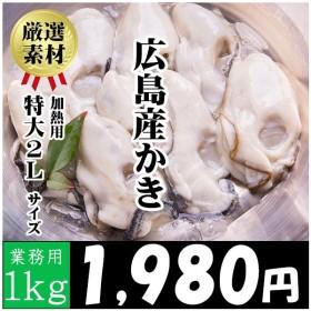 【大粒】業務用冷凍カキ(加熱用)2Lサイズ1kg<冷凍便> 広島かき 広島産 hirosima かき カキ 牡蠣 kaki