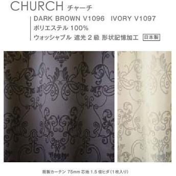 スミノエ カーテン 遮光2級 洗える 日本製 CHURCH チャーチ 幅100×丈135cm 75mm芯地 1.5倍ヒダ 1枚