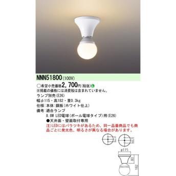 パナソニック NNN51800