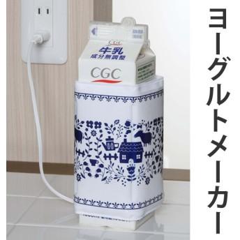 【ポイント最大26倍】ヨーグルトメーカー 牛乳パック用 日本製 ( 自家製ヨーグルト ヨーグルト作り 手作りヨーグルト )