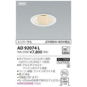 コイズミ AD92074L M形ユニバーサルダウンライト