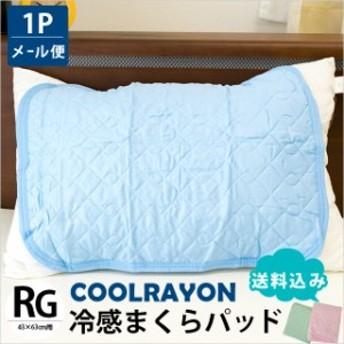 枕パッド 43×63cm 用 ブルー ピンク グリーン ひんやり 接触冷感 まくらパッド まくらパッド 枕カバー パッド ※代引不可 同梱不可