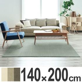ラグ カーペット 2畳 スミノエ カーム 140×200cm ( ラグマット 絨毯 じゅうたん )