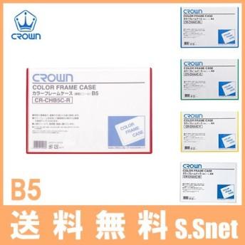 クラウン クリアファイル カラーケース フレームケース B5 5色 CR-CHB4C 0.4mm厚 クリアホルダー クリアフレーム