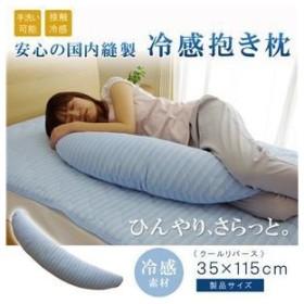ds-1877203 抱き枕 冷感 涼感 接触冷感 ひんやりタッチ 『クールリバース』 約15〜35×115cm リバーシブル (ds1877203)