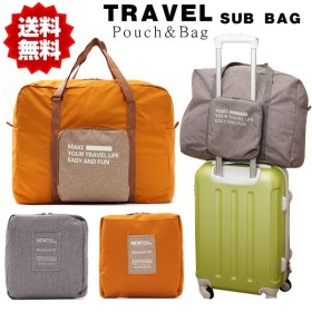 TRAVEL スーツケース サブバッグ 軽い スーツケースバッグ キャリーオンバッグ 旅行 トラベル バッグ 旅行グッズ 折りたたみ ボストンバッグ 旅行 バッグ