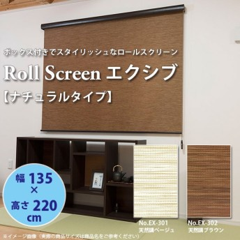 ロールスクリーン エクシブ 【ナチュラルタイプ 】 幅135 × 高さ220cm 全2色 どちらか