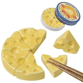 箸置き チーズ 6個セット ( 箸おき 食べ物 セット 陶器 )