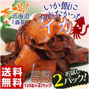 いか 訳あり 総菜 送料無料 北海道加工 いか飯になれなかったイカ 125g × 2パック 【ネコポス】【同梱不可】【代引き不可】