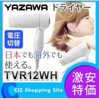 ドライヤー ヤザワ(YAZAWA) トラベルヘアドライヤー 海外兼用 電圧切替 ヘアードライヤー 折りたたみ式 小型 ホワイト TVR12WH