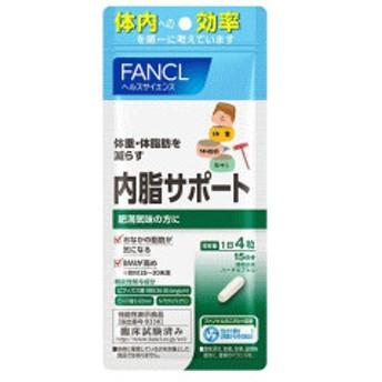 ファンケル 内脂サポート 約15日分(60粒) 【健康食品】
