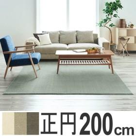 ラグ カーペット 2畳 スミノエ カーム 正円 200×200cm ( ラグマット 絨毯 じゅうたん )