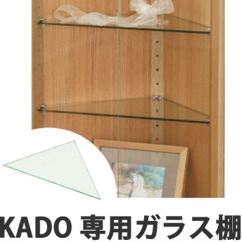 専用棚ガラス コレクションケース KADO用 固定式棚ダボ付 ( ガラス棚 木製 コレクション収納 コーナー収納 ショーケース )