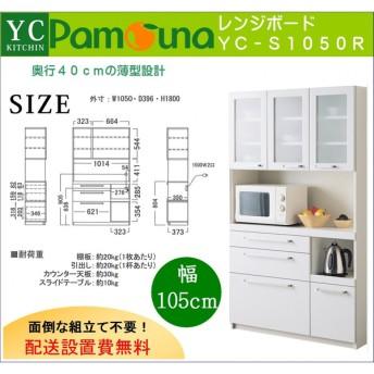 開梱設置料無料 パモウナ 食器棚 キッチンボード レンジボード レンジ台 幅105cm YC-S1050R 薄型 シンプル プレーンホワイト 日本製 国産 完成品