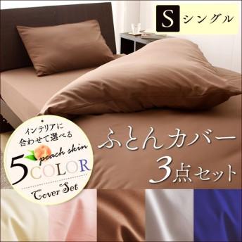 布団カバー シングル 3点セット 北欧 おしゃれ ベッド用 敷き布団用 KD-W-S KD-Y-S