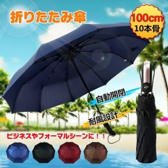 折りたたみ傘 自動開閉 メンズ 風に強い 大きい 超軽量 晴雨兼用 撥水加工 折り畳み傘 レディース 10本骨 100cm ワンタッチ 傘 かさ 耐風 梅雨 ny005