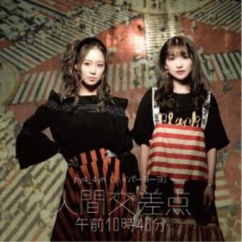 hy4_4yh/人間交差点 午前10時40分 【CD】