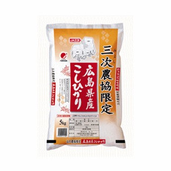 丸三 広島県産 こしひかり 5kg×1本 国産 精米 コシヒカリ