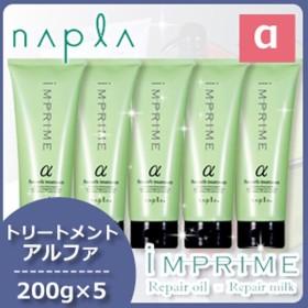 ナプラ インプライム スムース トリートメント アルファ 200g x5個セット 美容院 サロン専売