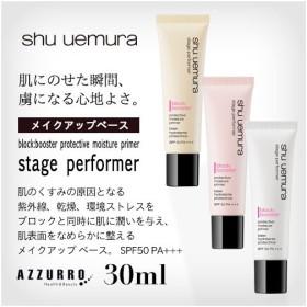 シュウウエムラ ステージ パフォーマー ブロック:ブースター 30ml【ゆうパック対応】