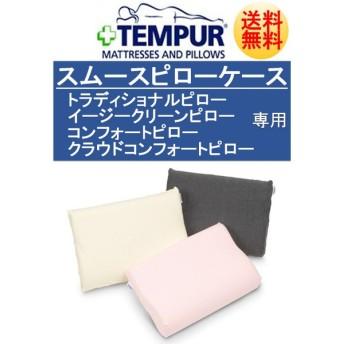 テンピュール TEMPUR  スムースピローケース ファスナー型 トラディショナル イージークリーン コンフォート シグネチャー 対応 綿 正規品
