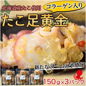 プルプル食感がクセになる!! 「たこ足黄金 コラーゲン入り」 150g×3パック ※冷凍 sea ○